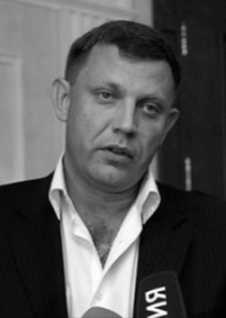 Александр Захарченко (Alexander Zakharchenko)