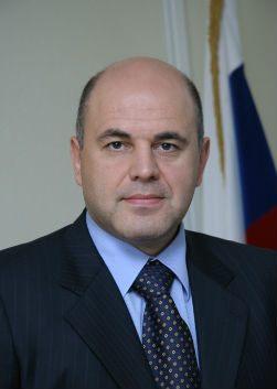 Михаил Мишустин (Mihail Mishustin)