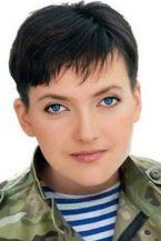 Надежда Савченко (Nadezhda Savchenko)