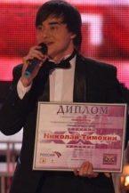 Николай Тимохин (Nikolay Timohin)